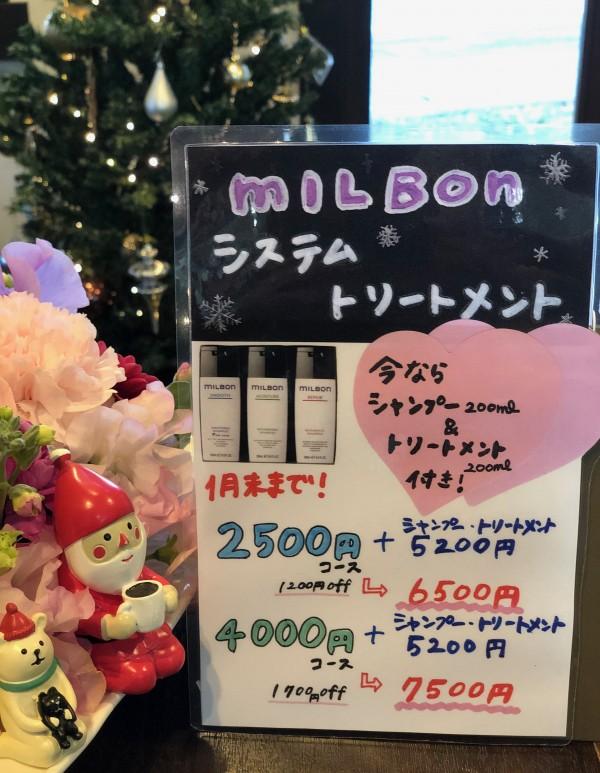 MILBONシステムトリートメント☆キャンペーン中!