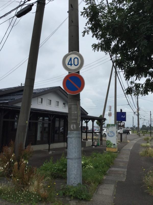 [Aoi hair]6/28~7/22敷地内の電柱移設工事のお知らせ