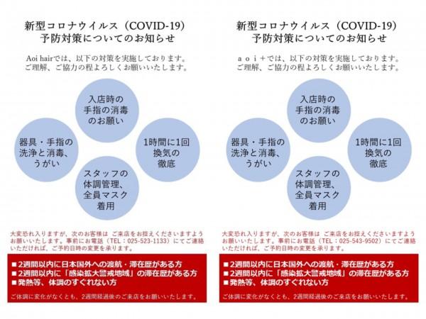 ◆新型コロナウイルス等 感染予防対策ついて②(4/7)◆