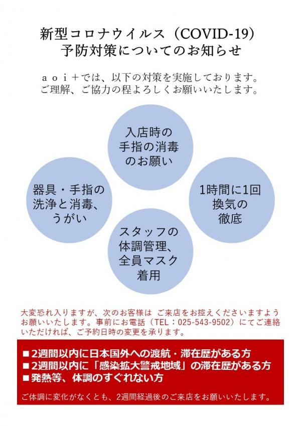 ◆新型コロナウイルス等 感染症への予防対策ついて(4/7)◆