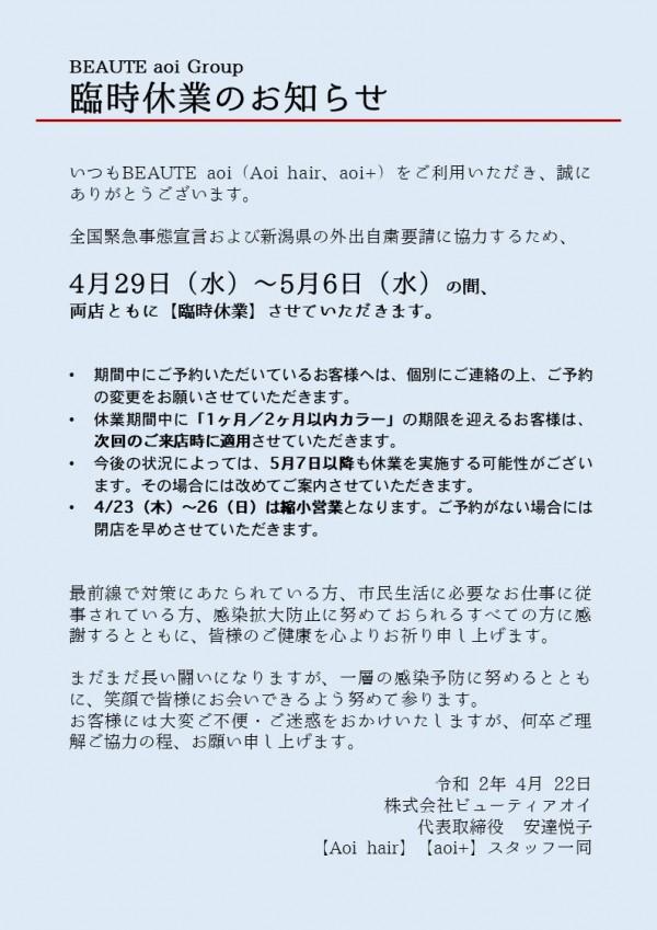 【お客様へ】4/29(水)~5/6(水)臨時休業のお知らせ