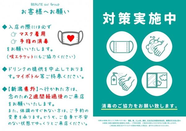 ◆新型コロナウイルス等 感染予防対策ついて(5/19~)◆