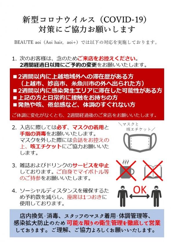 ◆新型コロナウイルス等 感染予防対策ついて(5/7~)◆