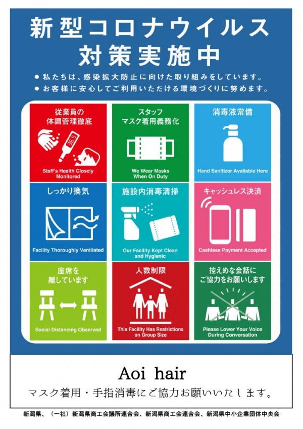 ◆新型コロナウイルス等 感染予防対策ついて⑦(8/21更新)◆